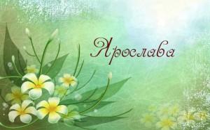 значение имени Ярослава
