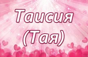 Имя Таисия значение