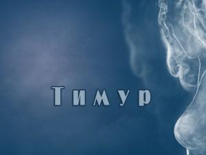 Имя Тимур судьба
