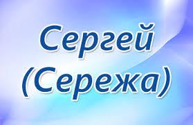 Сергей значение имени