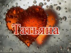 Татьяна значение имени