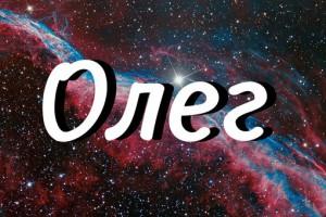 имя Олег значение
