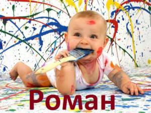 имя для мальчика Роман