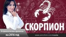 Скорпион: Астрологический прогноз на 2016 год