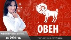 Овен: Астрологический прогноз на 2016 год