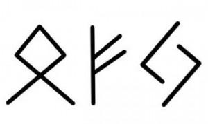 формулы рунические