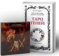 Таро Теней: значение карт в разных раскладах
